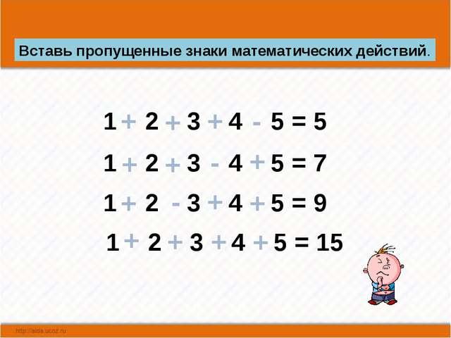 Вставь пропущенные знаки математических действий. 1 2 3 4 5 = 5 1 2 3 4 5 =...