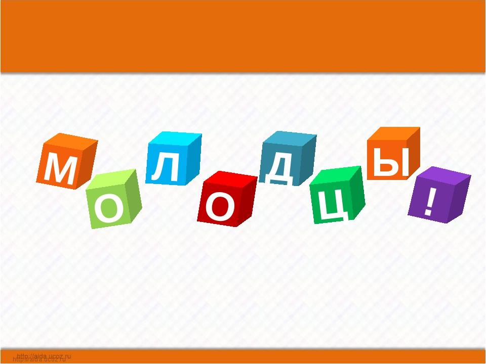 М Д О Л Ц ! Ы О http://aida.ucoz.ru