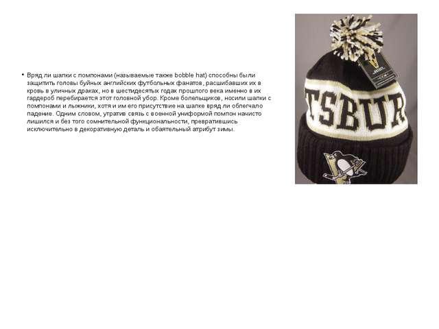 Вряд ли шапки с помпонами (называемые также bobble hat) способны были защитит...