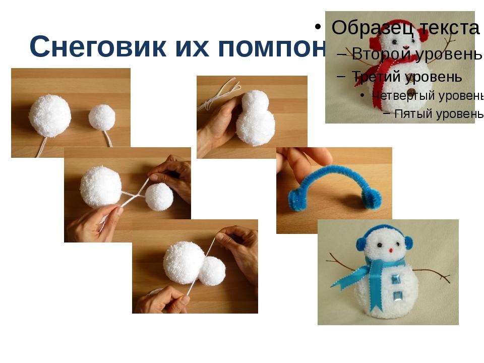 Снеговик их помпонов