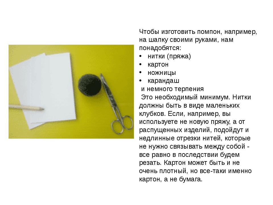 Чтобы изготовить помпон, например, на шапку своими руками, нам понадобятся: н...