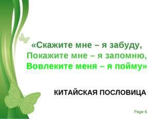 КИТАЙСКАЯ ПОСЛОВИЦА «Скажите мне – я забуду, Покажите мне – я запомню, Вовле