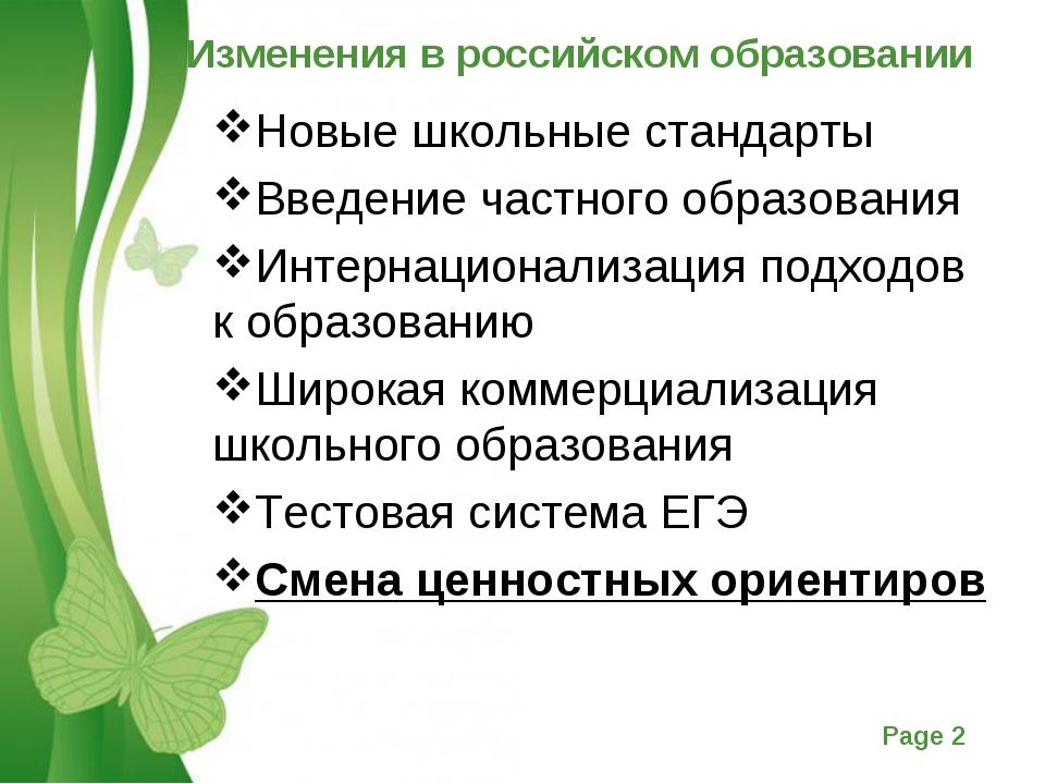 Изменения в российском образовании Новые школьные стандарты Введение частного...