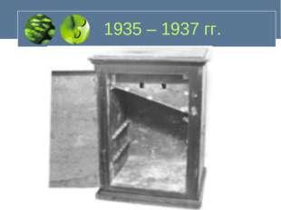 1935 – 1937 гг.