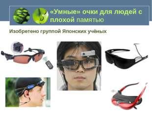 «Умные» очки для людей с плохой памятью Изобретено группой Японских учёных