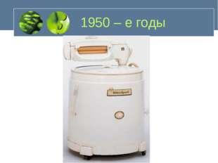 1950 – е годы