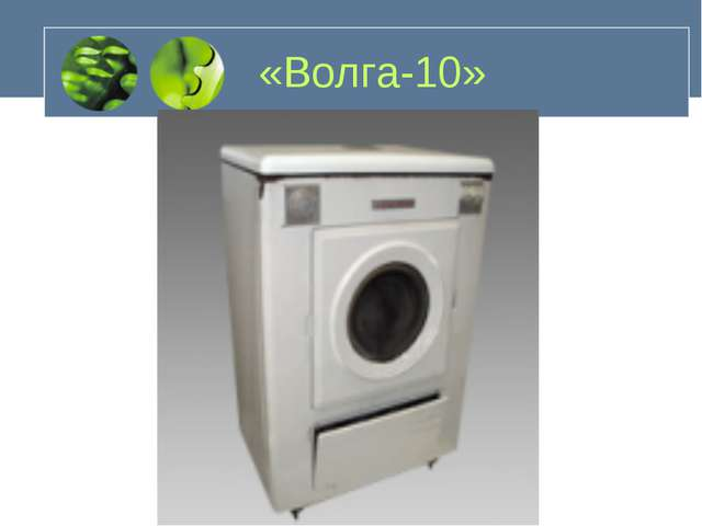 «Волга-10»
