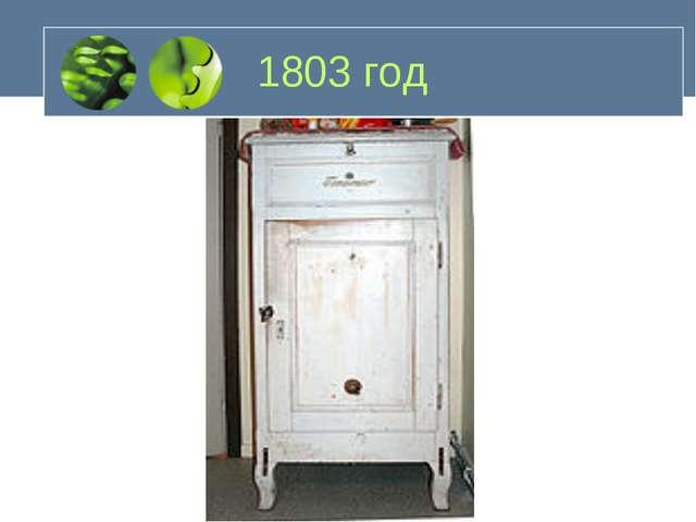 1803 год