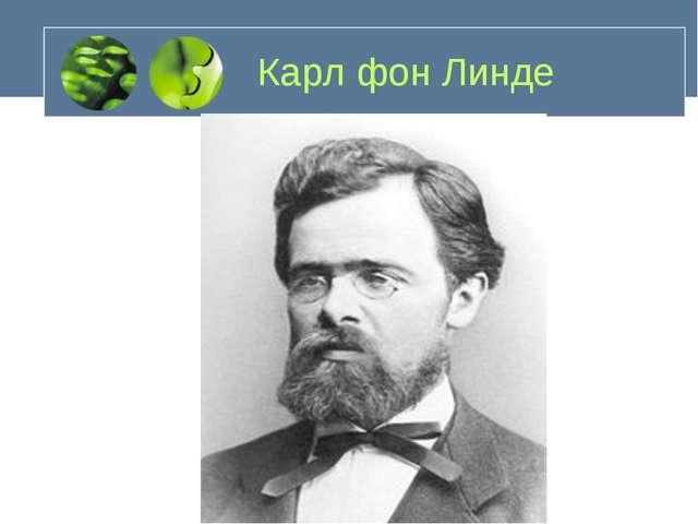 Карл фон Линде