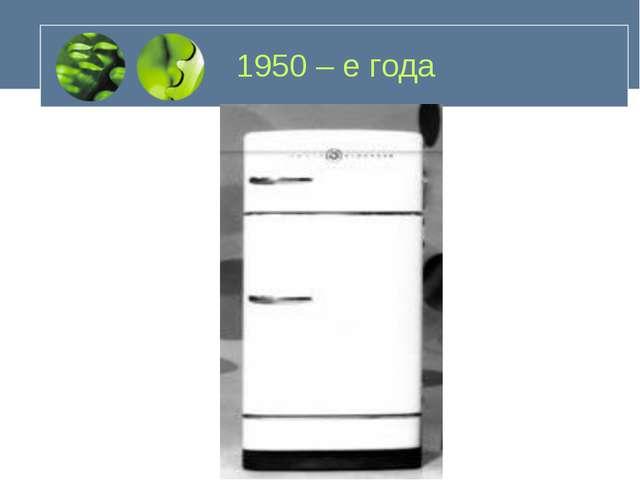 1950 – е года