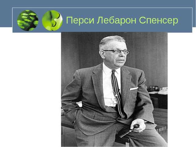 Перси Лебарон Спенсер