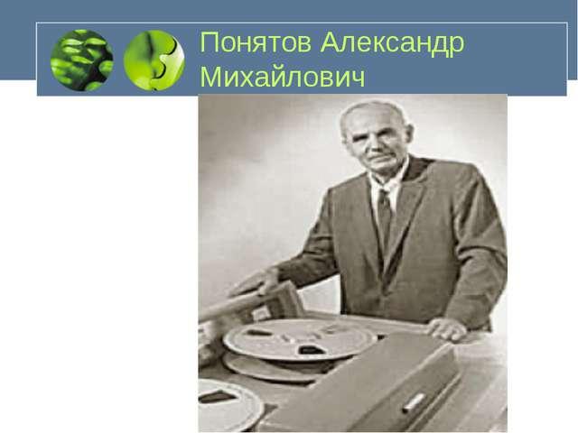 Понятов Александр Михайлович