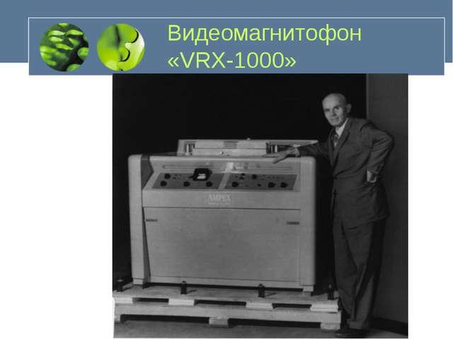 Видеомагнитофон «VRX-1000»