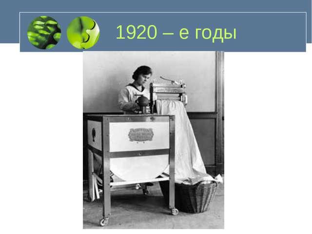 1920 – е годы
