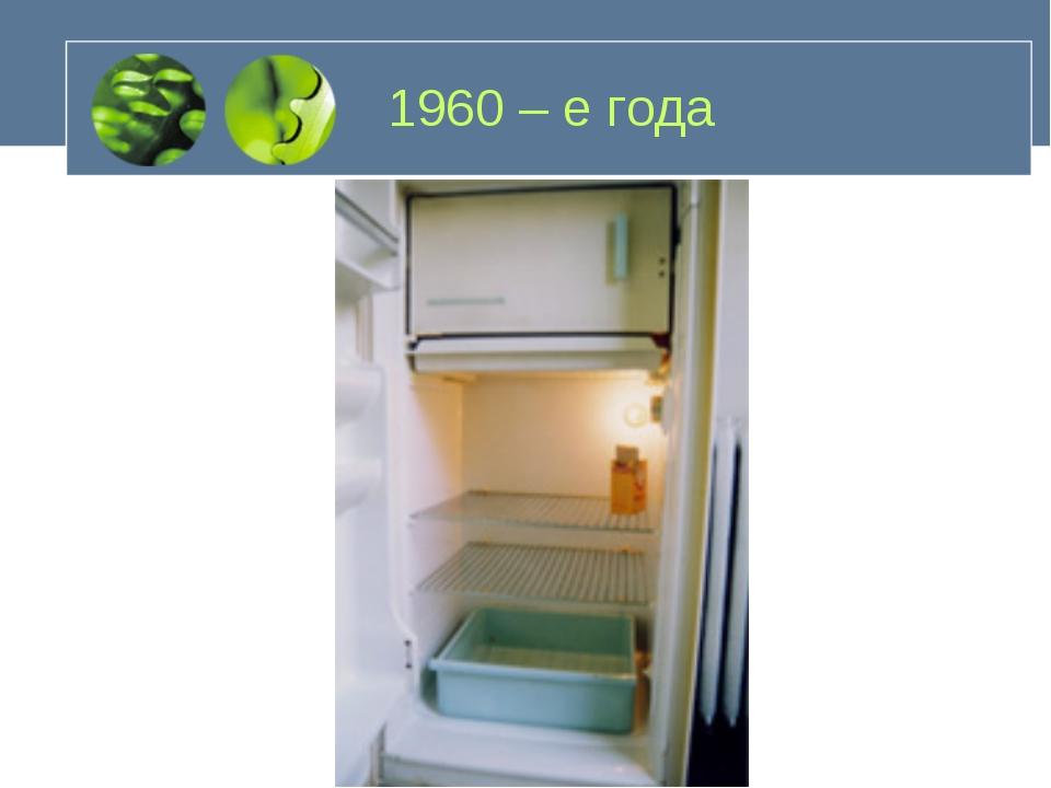 1960 – е года