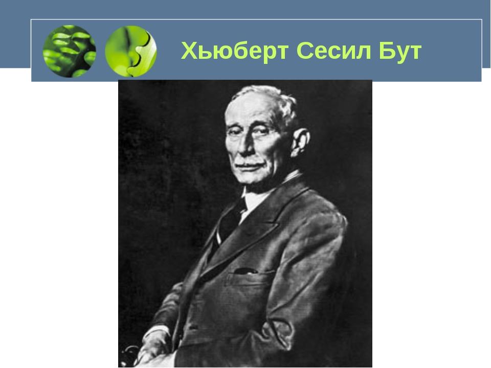 Хьюберт Сесил Бут