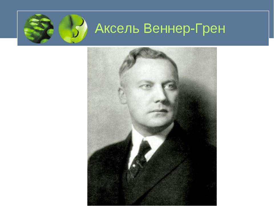 Аксель Веннер-Грен