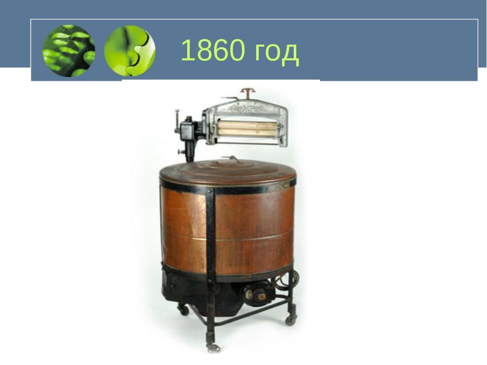 1860 год