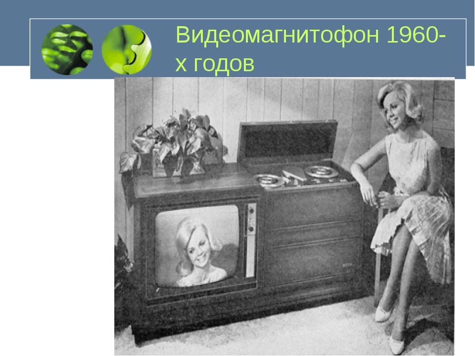 Видеомагнитофон 1960-х годов