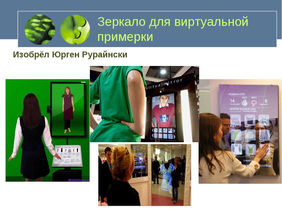 Зеркало для виртуальной примерки Изобрёл Юрген Рурайнски