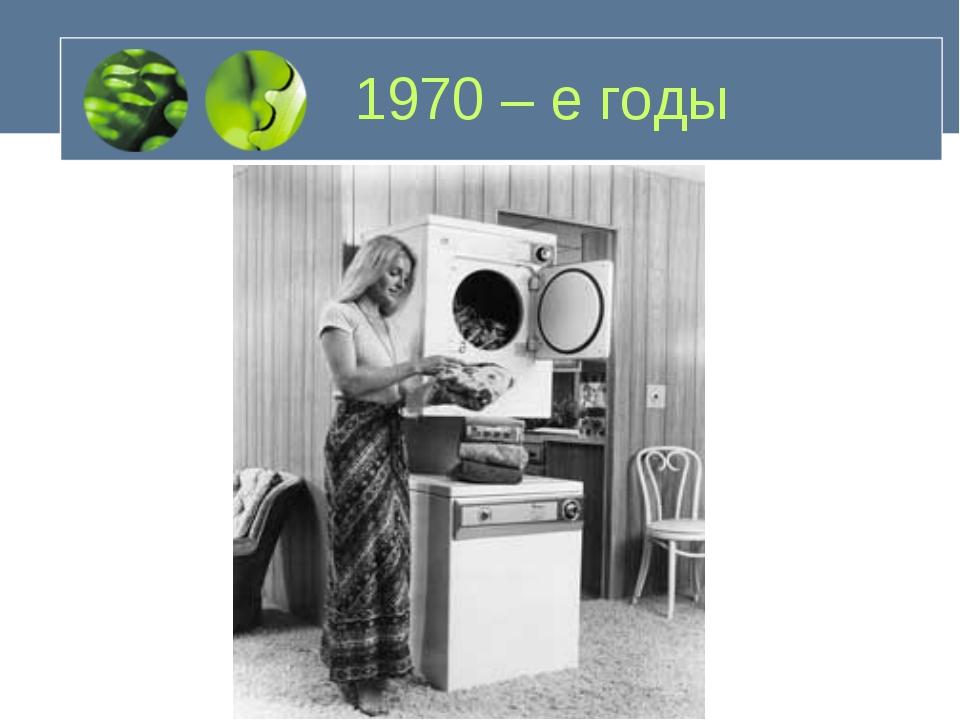 1970 – е годы