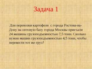 Задача 1 Для перевозки картофеля с города Ростова-на-Дону на оптовую базу гор