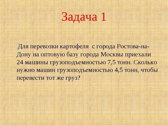 Задача 1 Для перевозки картофеля с города Ростова-на-Дону на оптовую базу гор...