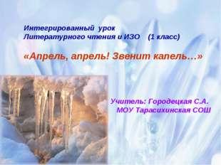 Интегрированный урок Литературного чтения и ИЗО (1 класс) «Апрель, апрель! Зв