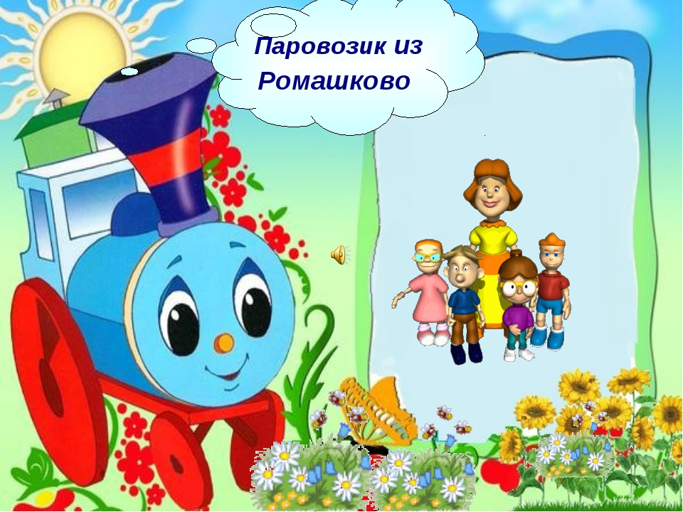 Паровозик из Ромашково Писаревская Т.П. Баган БСОШ№1
