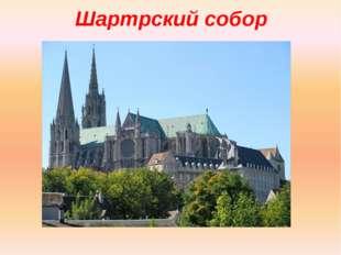 Шартрский собор