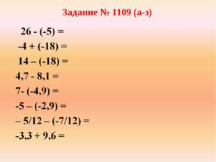 Задание № 1109 (а-з)