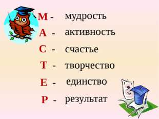 М - мудрость А - активность С - счастье Т - творчество Е - единство Р - резул