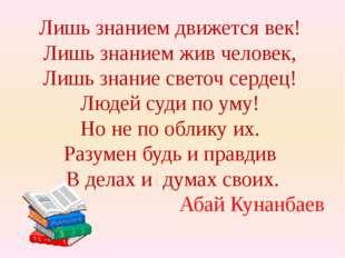 Лишь знанием движется век! Лишь знанием жив человек, Лишь знание светоч серде
