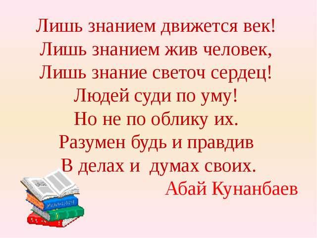 Лишь знанием движется век! Лишь знанием жив человек, Лишь знание светоч серде...