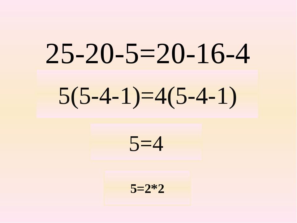 25-20-5=20-16-4 5(5-4-1)=4(5-4-1) 5=4 5=2*2