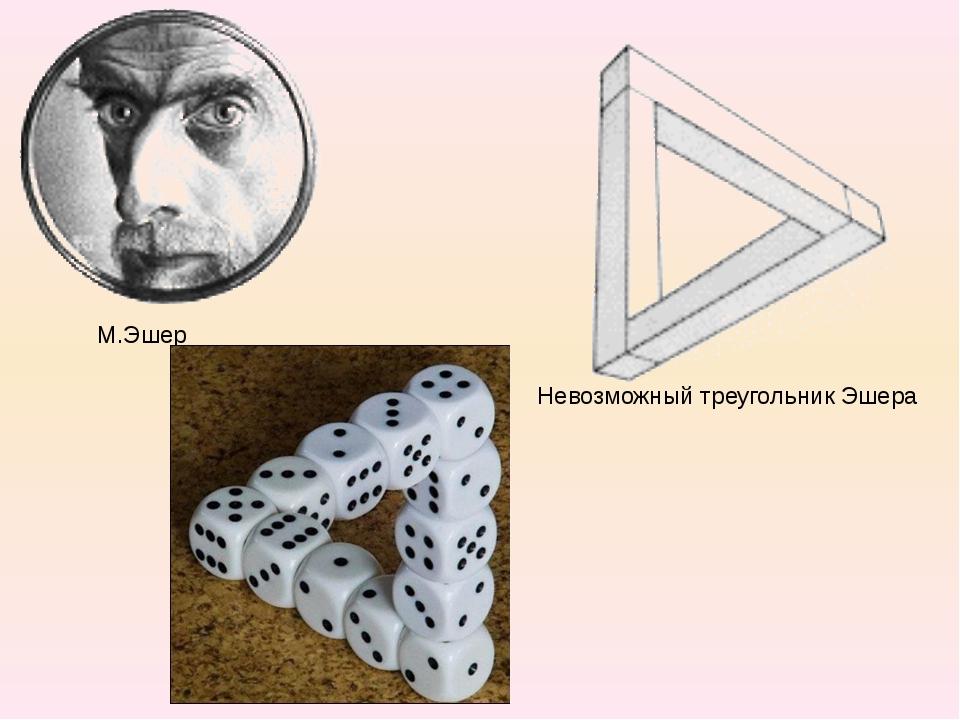 М.Эшер Невозможный треугольник Эшера