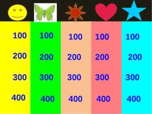 100 200 300 400 100 200 300 400 400 400 400 300 300 300 200 200 200 100 100 1