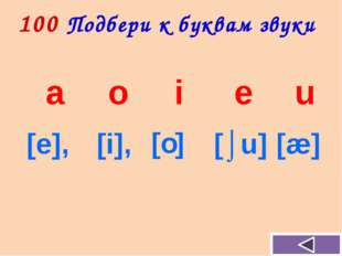 100 Подбери к буквам звуки aoieu [e],  [i], [o][⌡u][æ]