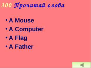 A Mouse A Computer A Flag A Father 300 Прочитай слова