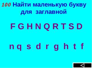 100 Найти маленькую букву для заглавной F G H N Q R T S D n q s d r g h t f