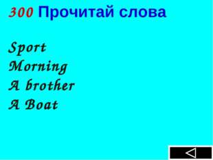 Sport Morning A brother A Boat 300 Прочитай слова