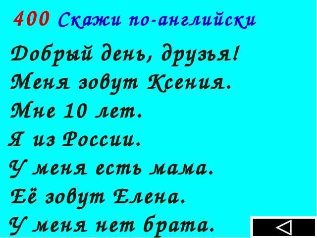 Добрый день, друзья! Меня зовут Ксения. Мне 10 лет. Я из России. У меня есть...