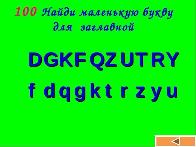 100 Найди маленькую букву для заглавной DGKFQZUTRY fdqgktrzyu