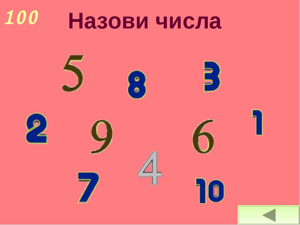 100 Назови числа