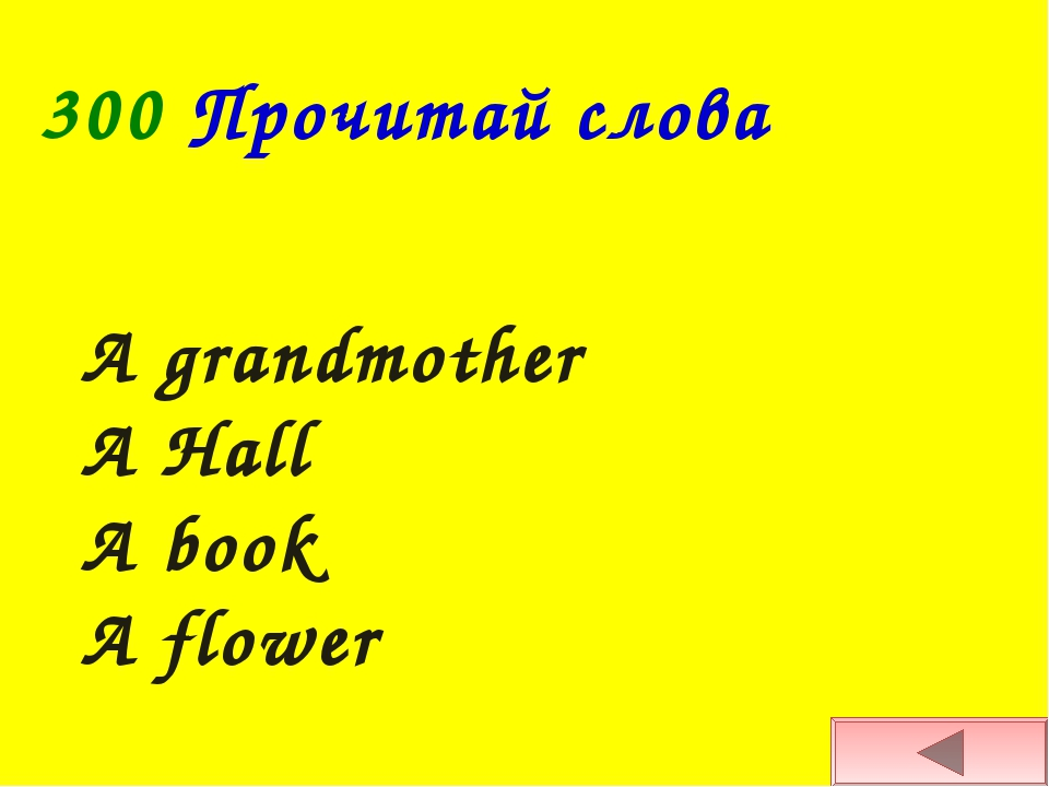 A grandmother A Hall A book A flower 300 Прочитай слова