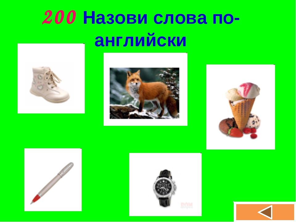 200 Назови слова по- английски
