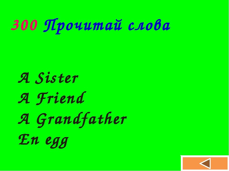 A Sister A Friend A Grandfather En egg 300 Прочитай слова