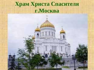 Храм Христа Спасителя г.Москва