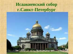 Исаакиевский собор г.Санкт-Петербург