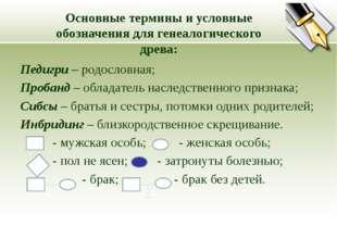 Основные термины и условные обозначения для генеалогического древа: Педигри